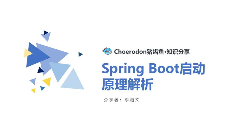 SpringBoot启动原理解析