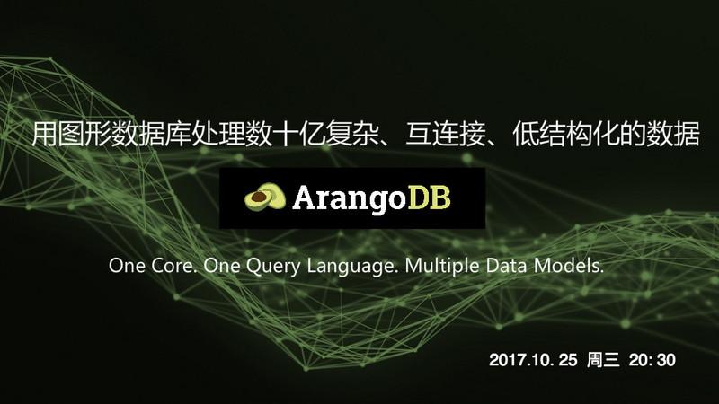 用图形数据库处理数十亿复杂、互连接、低结构化的数据--ArangoDB