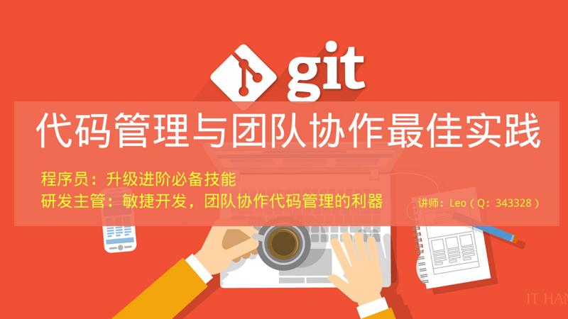 Git代码管理与团队协作最佳实践