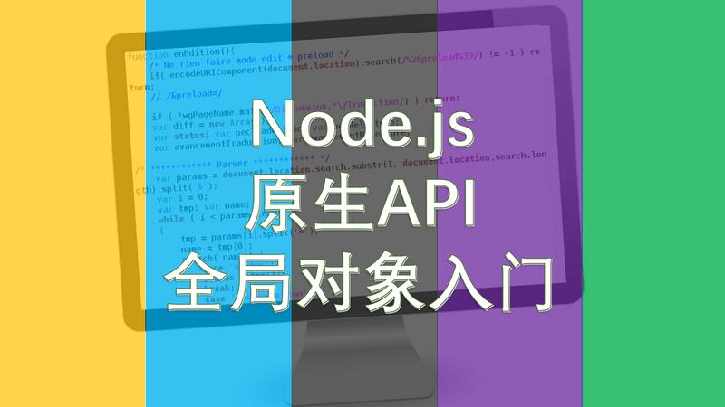 Node.js 应用开发系列(02):全局对象编程入门