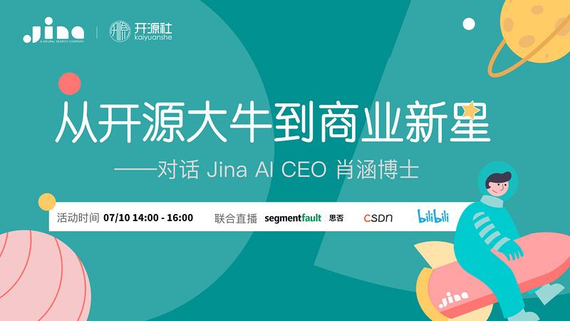 「源」来如此 - 从开源大牛到商业新星——对话Jina AI的CEO肖涵