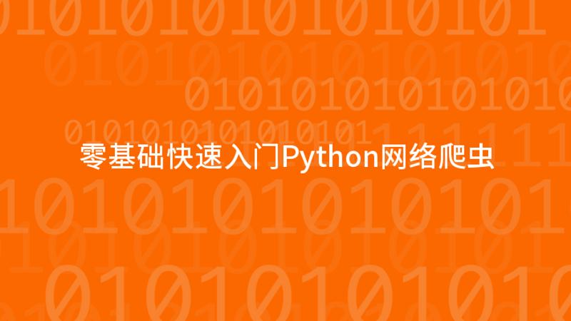 零基础快速入门Python网络爬虫
