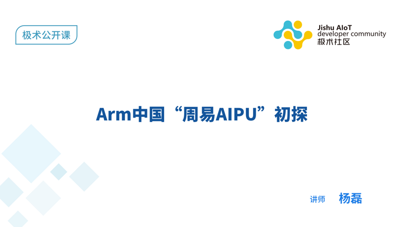 """Arm中国""""周易AIPU""""初探"""