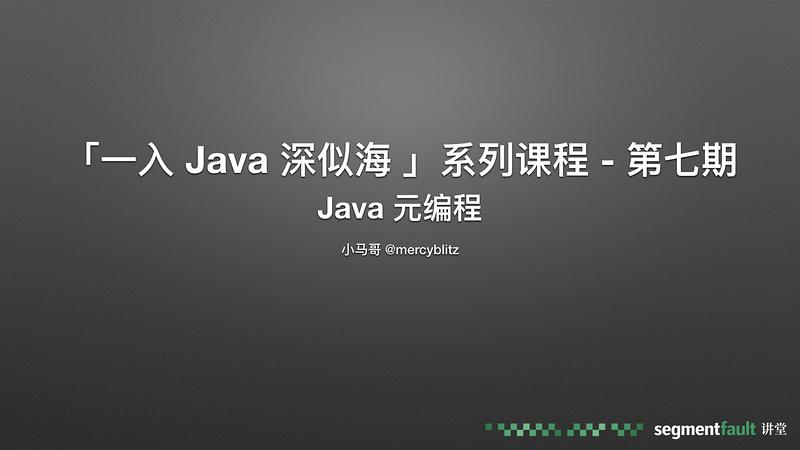 「一入 Java 深似海 」系列 第七期 Java 元编程