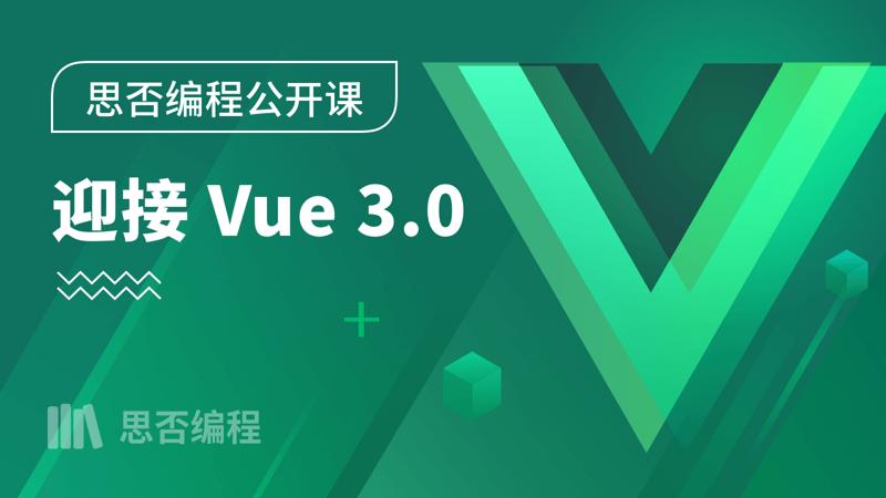 【思否编程公开课】迎接Vue 3.0