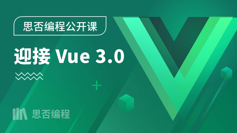 【思否编程】迎接Vue 3.0