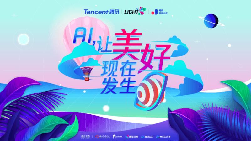 腾讯 Light. 公益创新挑战赛