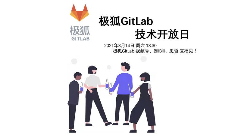 极狐 Gitlab 技术开放日