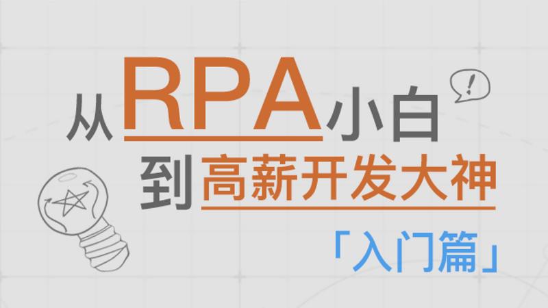 RPA入门到精通—【UiBot】入门篇