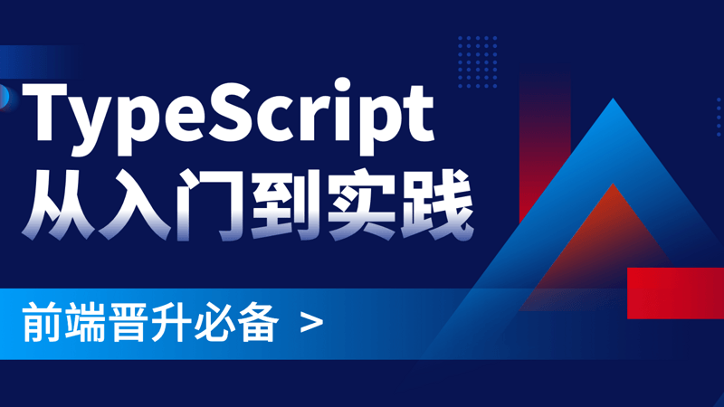 TypeScript从入门到实践 【2020 版】