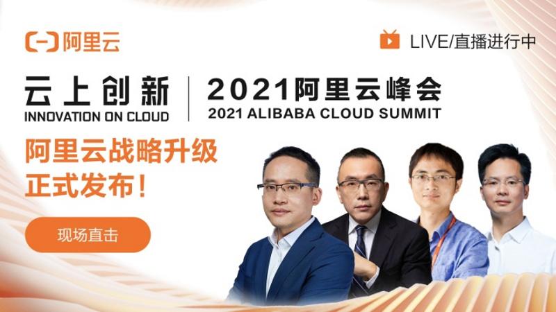 2021阿里云战略升级正式发布|2021阿里云峰会