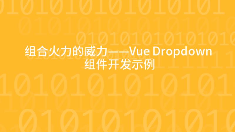 组合火力的威力——Vue Dropdown 组件开发示例