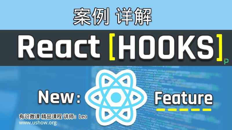 React Hooks 案例详解( react 进阶必备)