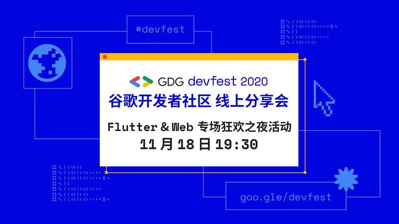 谷歌开发者社区 Flutter & Web 专场狂欢之夜活动