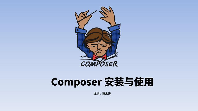 Composer 安装与基本使用