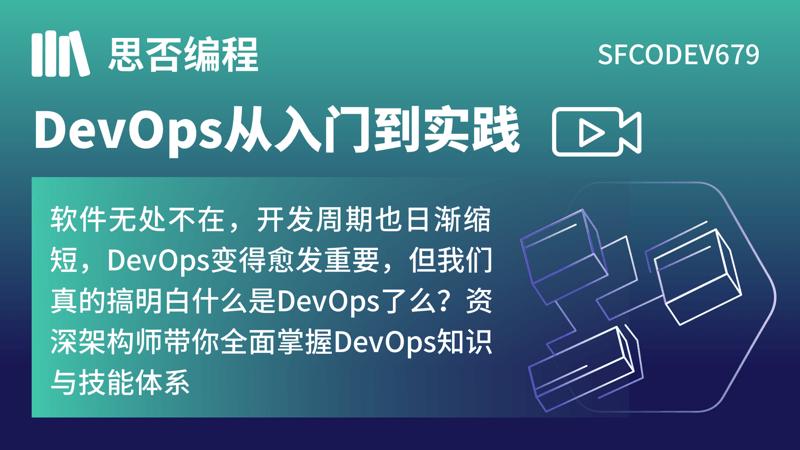 DevOps从入门到实践