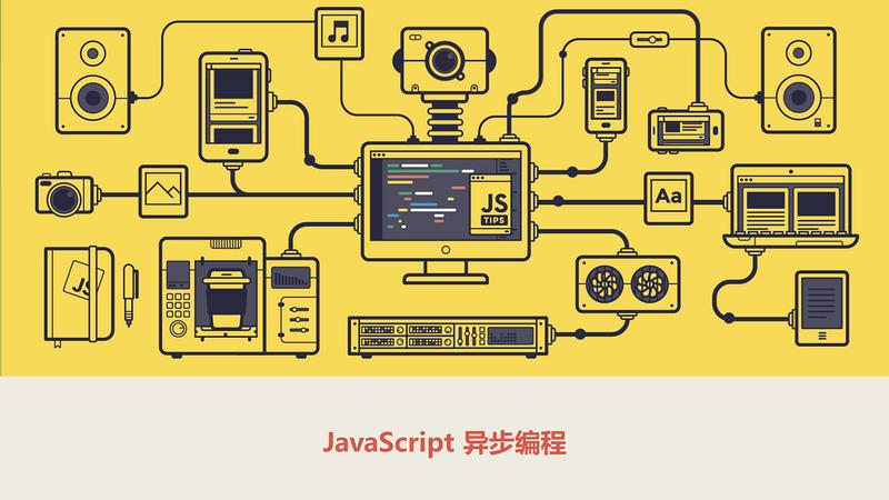 JavaScript 异步编程