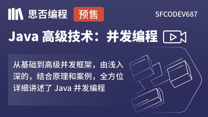 Java高级技术:并发编程