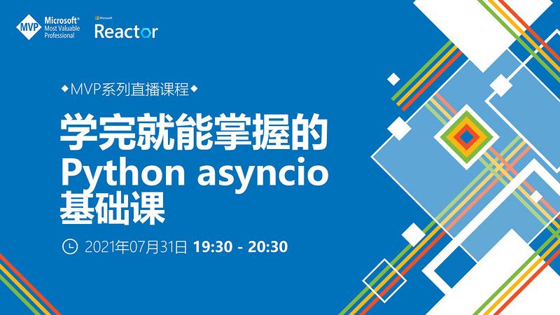 微软MVP系列直播课程 | 学完就能掌握的 Python asyncio 基础课