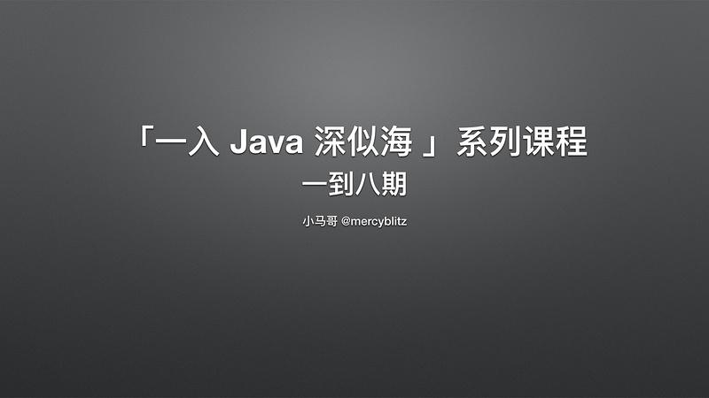 「一入 Java 深似海 」系列课程 一到八期
