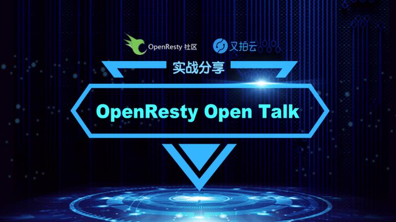 OpenResty 实战经验分享