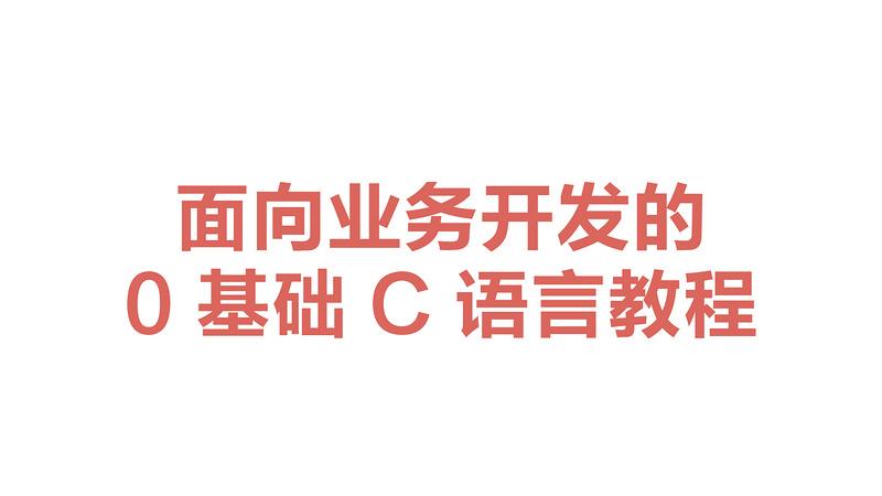 面向业务开发的 0 基础 C 语言教程