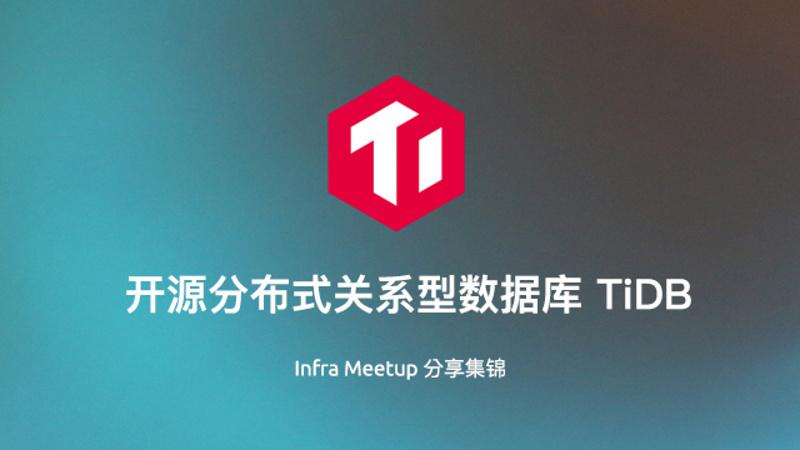 开源分布式关系型数据库 TiDB