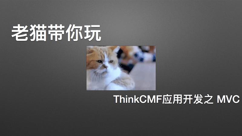 老猫带你玩--使用ThinkCMF5的正确姿势