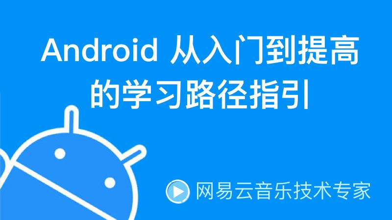 Android从入门到提高的学习路径指引