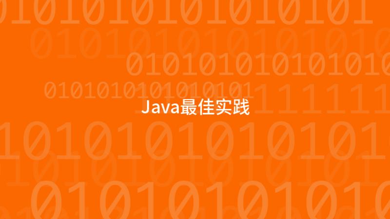 Java最佳实践