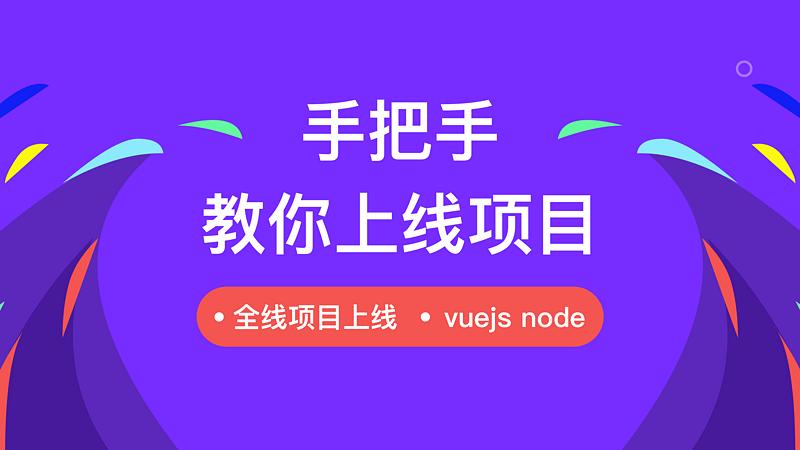 vuejs教程:全栈项目上线(vue+node+mongodb)