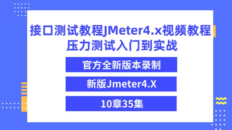 正版全新Jmeter4.x视频教程压力测试教程入门到实战
