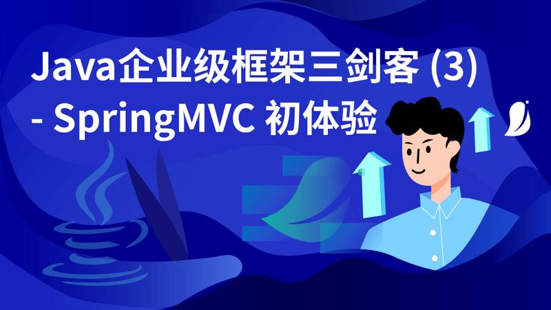 Java企业级框架三剑客(3)-SpringMVC初体验