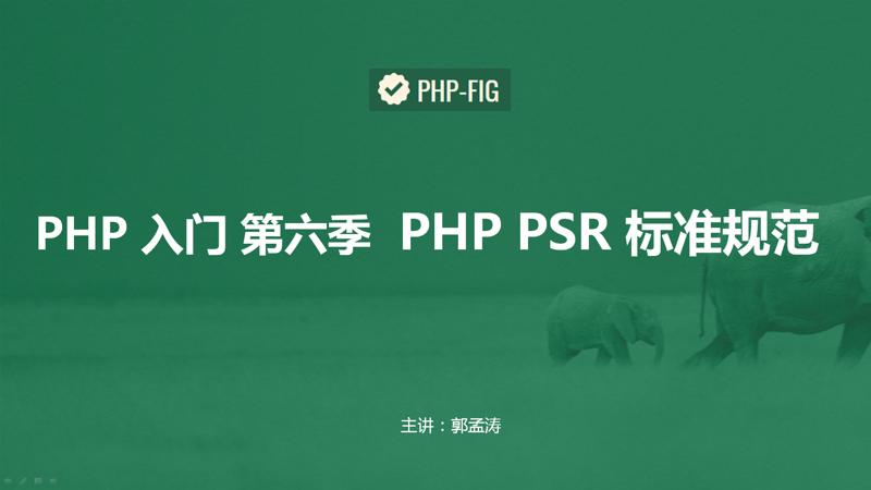 PHP 入门 第六季  PHP 标准规范