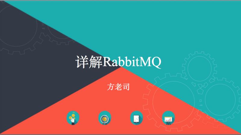 Spring Cloud分布式事务(一):Rabbitmq基础