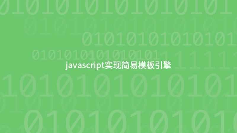 javascript实现简易模板引擎
