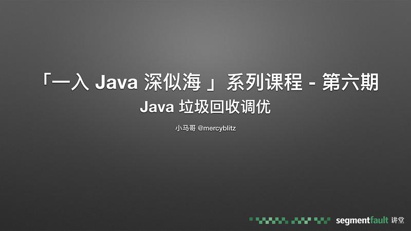 「一入 Java 深似海 」系列 第六期 Java 垃圾回收调优