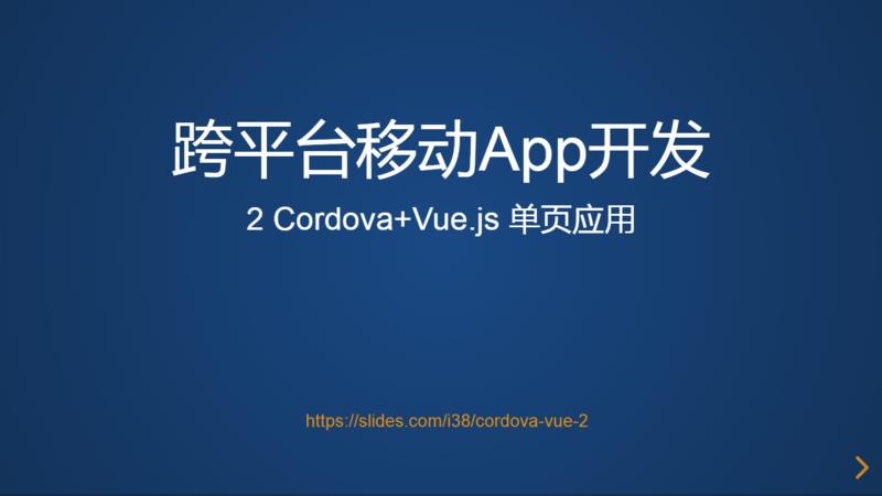 跨平台移动App开发实战2 - 完整开发一个调音器应用