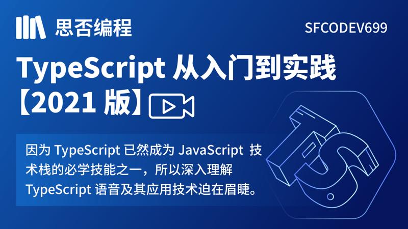 TypeScript从入门到实践 【2021 版】