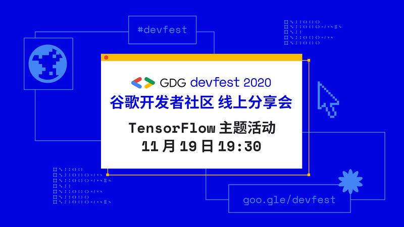 谷歌开发者社区 TensorFlow 主题活动