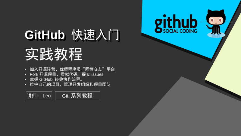 GitHub 快速入门 - 核心使用流程掌握